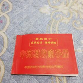 中药材收购手册【文革时期带毛主席语录,带毛泽东头像】