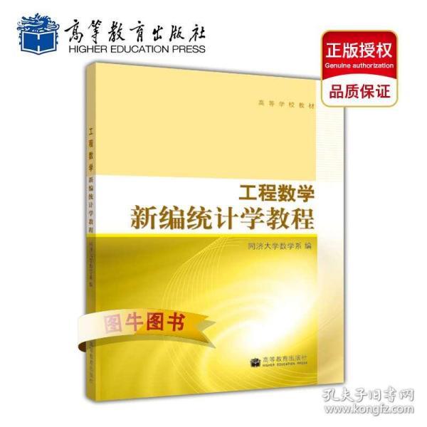 高等学校教材·工程数学:新编统计学教程