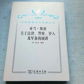 汉译世界学术名著丛书·亚当·斯密关于法律、警察、岁入及军备的演讲 [架----7]