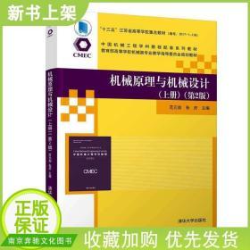 【正版新书】机械原理与机械设计上册 第二2版 范元勋 张庆 高等学校机械类专业规划教材 机械动力学 机械系统方案设计教材书籍