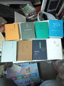 语文杂记:中学图书馆文库 等八册合售