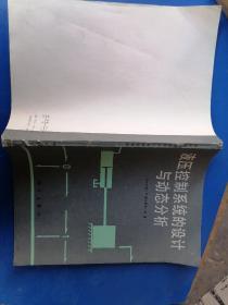 液壓控制系統的設計與動態分析