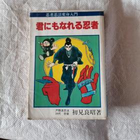 忍者忍法变身入门:初见良昭著(日本国宝级大师)