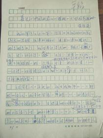 黄宗英(1925~2020)《《中国西藏山川植被》大型摄影画册赞》(草稿和初稿)手稿9页【黄宗英 赵丹 冯亦代旧物】