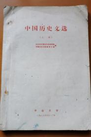 中国历史文选和著作校对稿合售(博物馆馆长陈江)