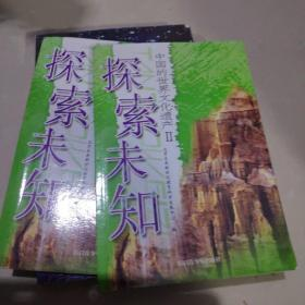 中国的世界文化遗产1.2探索未知