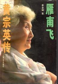 雁南飞——黄宗英传.