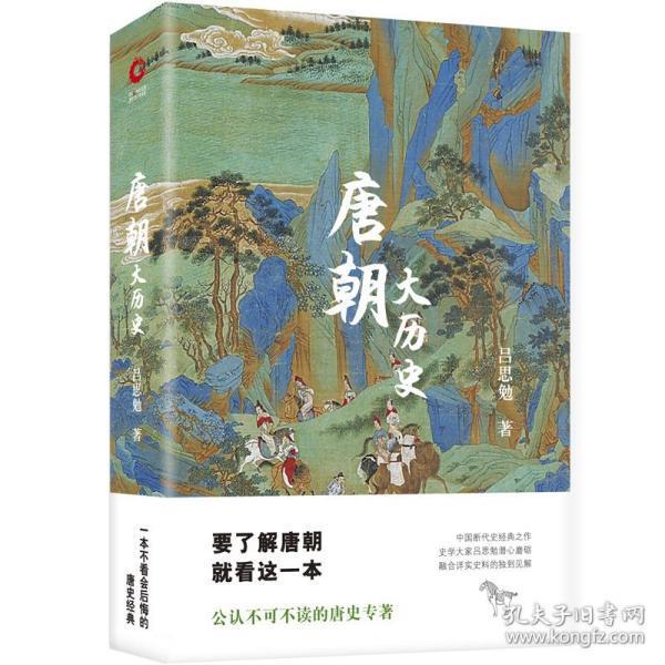 唐朝大历史