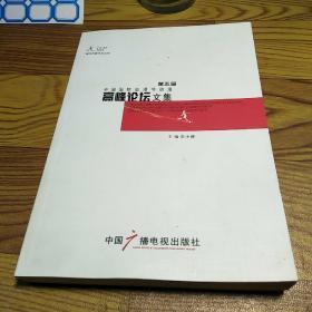 第五届中国国际动漫节动漫高峰论坛文集 : 汉英对 照