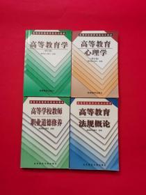 高等教育心理学 修订版、高等教育学(修订版)、高等教育法规概论、高等学校教师职业道德修养(4本和售)