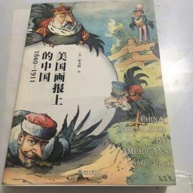 美国画报上的中国 1840—1911