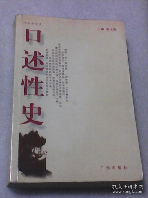 口述性史;人之初丛书(董玉整主编   广州出版社)