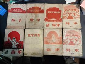 辽宁省中小学课本 数学第一册、第五册、第十册、音乐第一册、常识(农业部分)、算数第五册、第七册、第十册8本合售