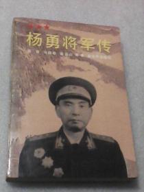 杨勇将军传(姜锋等著   解放军出版社)