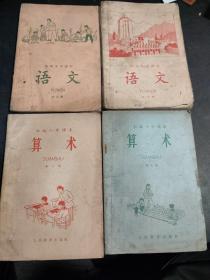 初级语文课本 第四册、第五册、算术第五册、第七册
