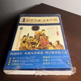 家藏四库系列:孙子兵法·三十六计(插图本)