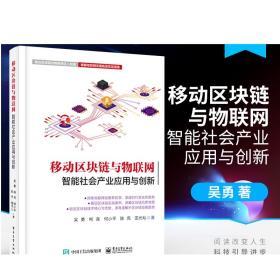 移动区块链与物联网:智能社会产业应用与创新 吴勇 成本控制隐私保护网络安全数据共享多主体协同 通信与网络书籍
