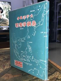 太平洋战争:岛屿争夺战