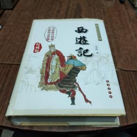 中国古典文学名著:西游记(权威版)(3-1)