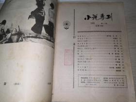 小说季刊1980年第3期