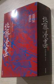 现货全新 葛饰北斋漫画 复刻版 日本浮世绘原版艺术图书