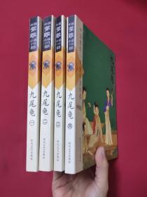中国禁毁小说110部:九尾龟 (1—4全)