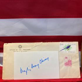 中国近现代杰出的政治家、外交家、中华民国第一夫人 宋美龄 亲笔英文签名(Mayling Soong Chiang)一件,附秘书回信,附原封,信纸和信封均为总统府专用,1968年2月14日寄自台北,收件人为美国康涅狄格州橙县Wentworth小姐