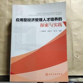 应用型经济管理类人才培养的探索与实践