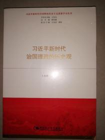 习近平新时代治国理政的历史观