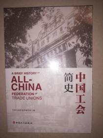 中国工会简史