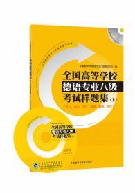 满29包邮正版全国高等学校德语八级考 本书编写组 9787560078014