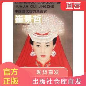正版 中国当代实力派画家:崔景哲(卷1)  贾德江 北京