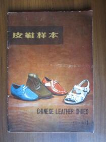 皮鞋样本(1973年,轻工部、燃化部、商业部四鞋研究办公室编辑)