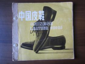 中国皮鞋(样本)