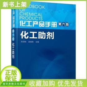 化工产品手册 第六版 化工助剂 表面活性剂朱领地化工产品手册化工系列丛书化工产品手册表面活性剂 化学工业精细化学品研究参考书