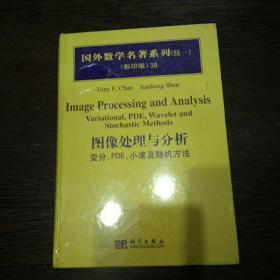 国外数学名著系列(续一)(影印版)38:图像处理与分析