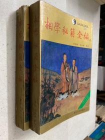 相学秘籍全编  上下 全两册(中国预测学精典)