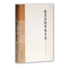 隋唐帝国形成史论