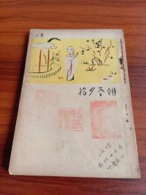 朝花夕拾 1936年3月四版 北新书局印行
