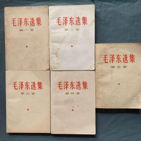 毛泽东选集 (共5册全)