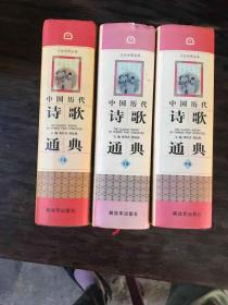 中国历代诗歌通典上中下卷