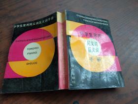 中学生常用同义词 反义词 手册