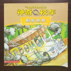神奇校车——蚂蚁世界