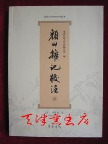 《颜山杂记》校注(淄博市地情史料丛书)