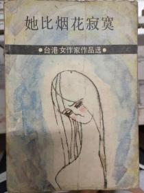 台港女作家作品选《她比烟花寂寞》