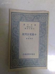 中国宪法问题(上)(万有文库)