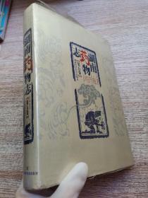 湖南药物志(第5卷)