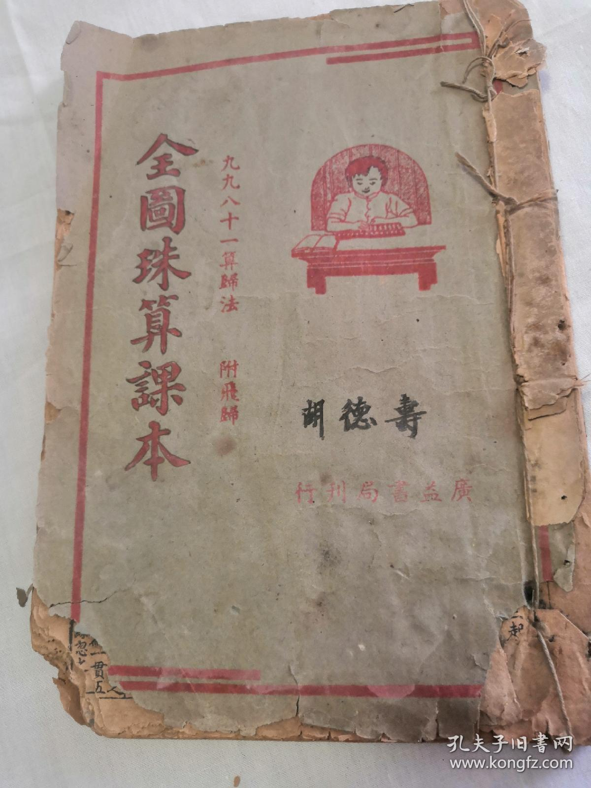 民国三十年出版:全国珠算课本 广益书局