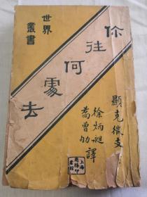 【你往何处去】徐炳昶 译   商务印书馆  民国十一年初版