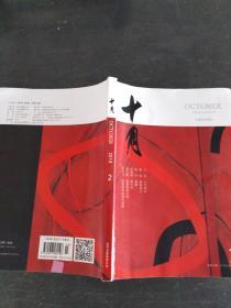 十月 大型文学期刊  2019.2